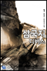 [대여] 삼국지 디버스 1권
