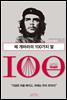 [대여] 체 게바라의 100가지 말