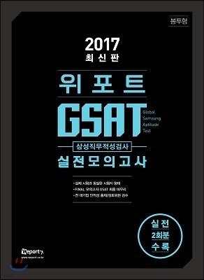 2017 최신판 위포트 GSAT 실전 모의고사