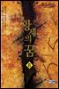 황제의 꿈 08권