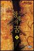 황제의 꿈 04권