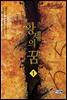 황제의 꿈 01권