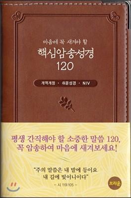 핵심암송성경120 (브라운)