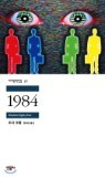 [중고] 1984