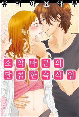 [대여] 소악마군의 달콤한 속삭임 01화