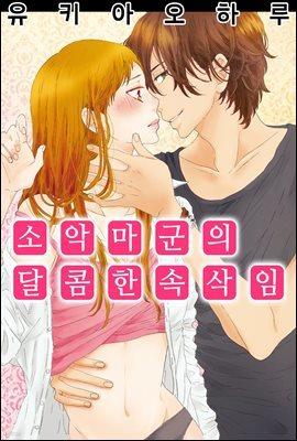 [대여] 소악마군의 달콤한 속삭임 08화