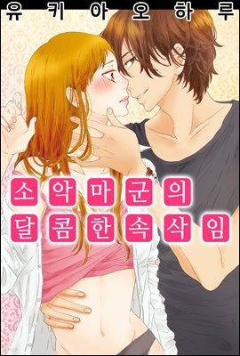 [대여] 소악마군의 달콤한 속삭임 09화