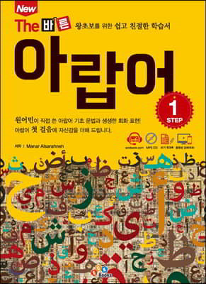 NEW The 바른 아랍어 STEP 1