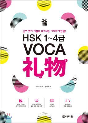 HSK 1~4급 VOCA 리우