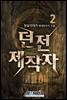 던전 제작자 02권