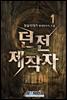 던전 제작자 01권