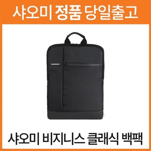 Xiaomi 샤오미 클래식 비즈니스 백팩