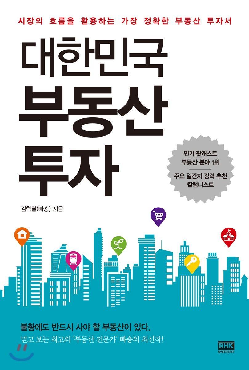 대한민국 부동산 투자