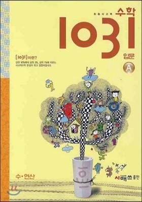 초등 사고력 수학 1031 입문 A 수·연산