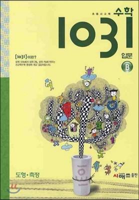 초등 사고력 수학 1031 입문 B 도형·측정