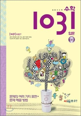 초등 사고력 수학 1031 입문 D 문제의 여러 가지 표현·문제 해결 방법
