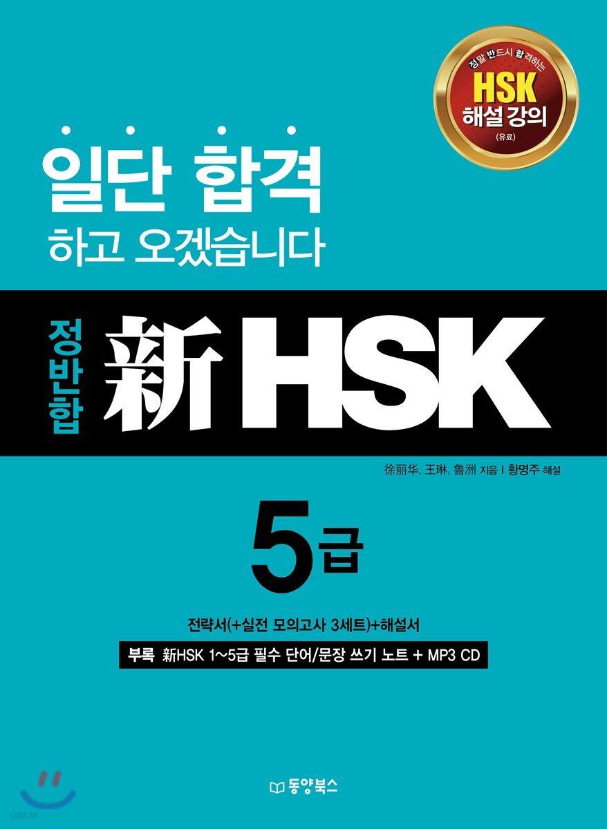 정반합 신 HSK 5급