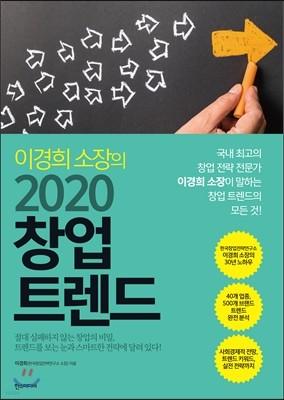 2020 창업 트렌드