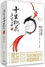[예약판매] 三生三世十裏桃花(紀念版)