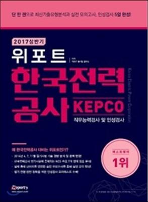 2017 상반기 위포트 한국전력공사 직무능력검사 및 인성검사 최신기출유형분석 + 실전 모의고사