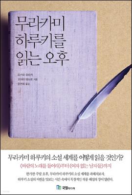 무라카미 하루키를 읽는 오후