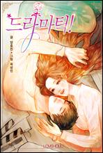 [세트] 드라마틱! (총3권/완결)
