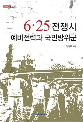 6·25 전쟁시 예비전력과 국민방위군