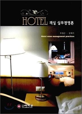 호텔객실실무경영론