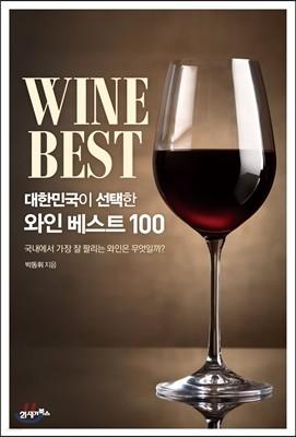 와인 베스트 100