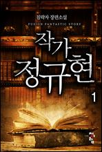[대여] [세트] 작가 정규현 (총9권/완결)