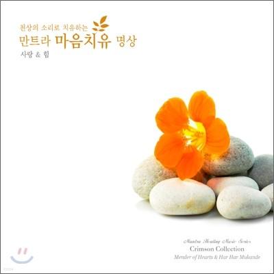 Singh Kaur - 천상의 소리로 치유하는 만트라 마음치유 명상 3 사랑 & 힘