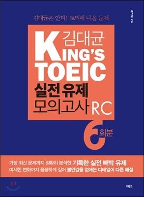 김대균 KING`S TOEIC 실전 유제 모의고사 RC 6회분