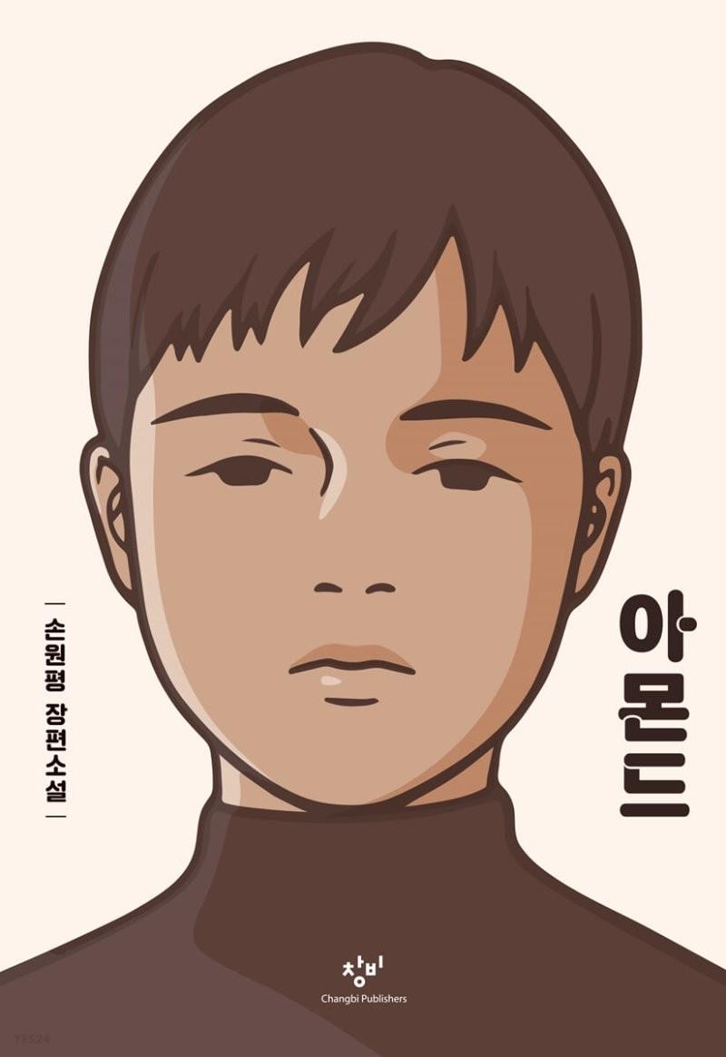 <b>아몬드</b><br><br>JTBC 〈인더숲 BTS편〉에서 슈가가 읽은 책