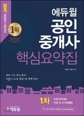 2017 에듀윌 공인중개사 1차 핵심요약집