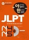 야금야금 공부해 한번에 합격 JLPT N4/N5