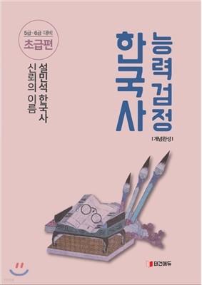 2017 설민석 한국사능력검정 개념완성 초급편 5급 6급