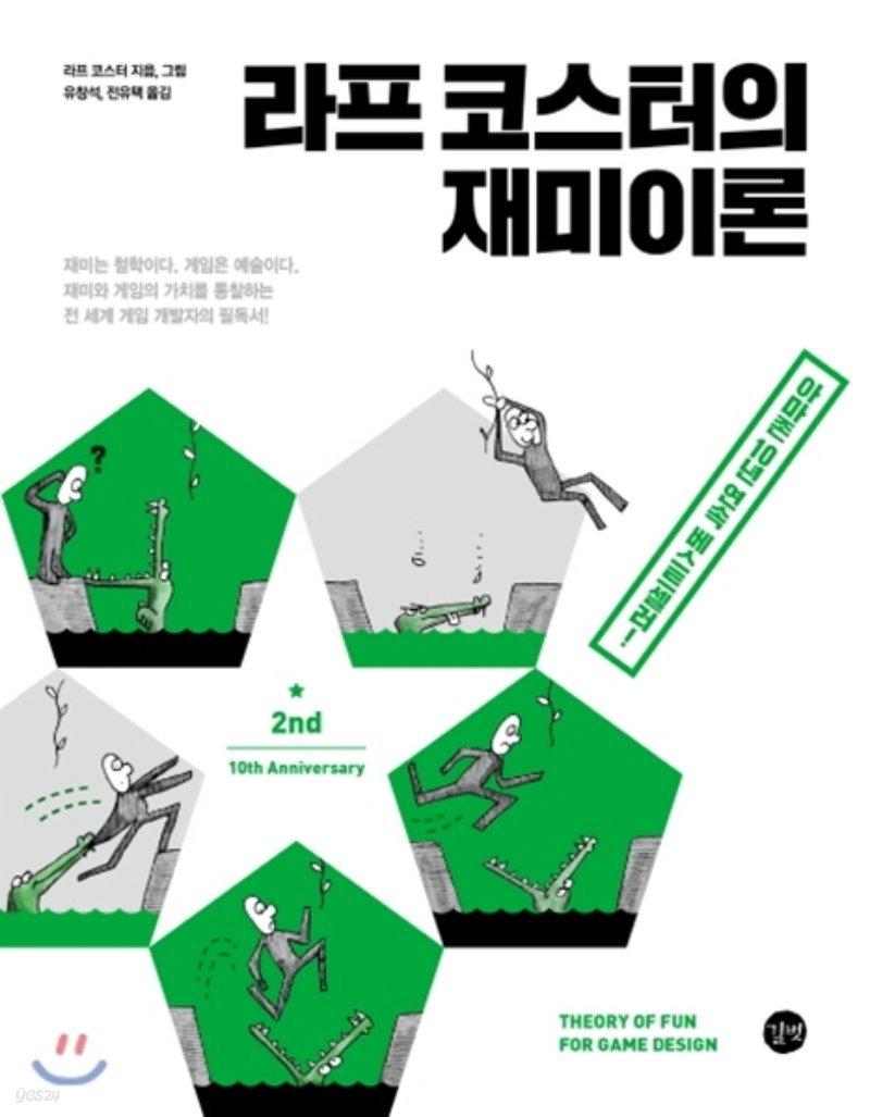 라프 코스터의 재미이론 10주년 개정판
