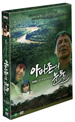 MBC아마존의 눈물 / 다큐 사상 최고의 시청률 기록(20%) 기후변화의 최전선, 아마존의 불편한 진실!
