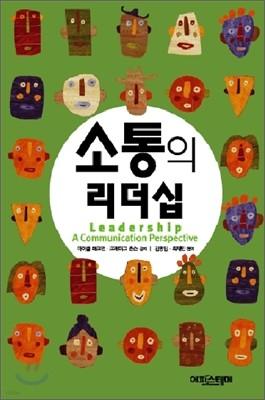 소통의 리더십