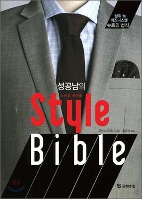 성공남의 Style Bible 스타일 바이블