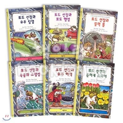 토드선장 시리즈 (전6권) - 시공주니어문고 레벨 1