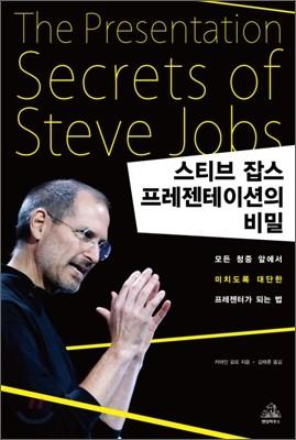 스티브 잡스 프레젠테이션의 비밀