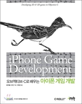 아이폰 게임 개발