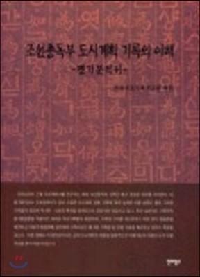 조선총독부 도시계획 기록의 이해