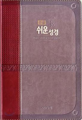큰글 아가페 쉬운 성경(특중/단본/색인/최고급신소재)(14.0*21.0)(투톤와인)