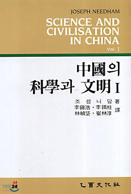 중국의 과학과 문명 1