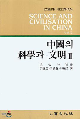 중국의 과학과 문명 2