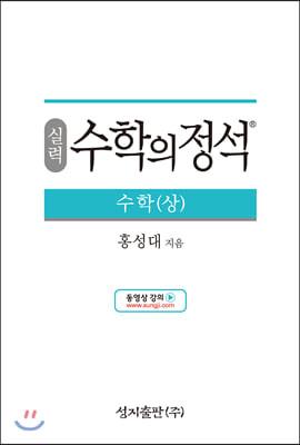 실력 수학의 정석 수학 (상) (2021년용)