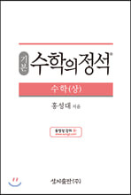 기본 수학의 정석 수학 (상) (2019년용)