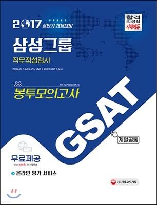 2017 GSAT 삼성그룹 직무적성검사 계열공통 봉투모의고사